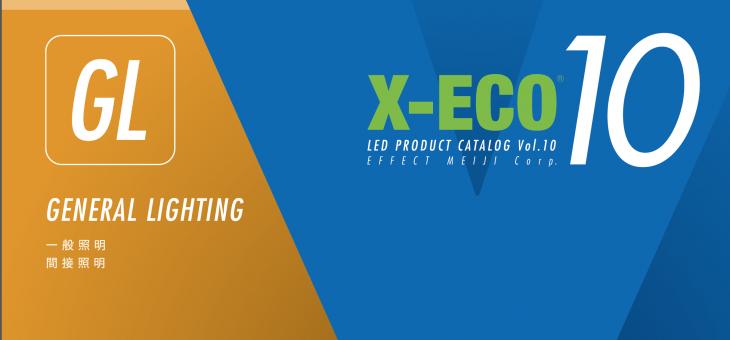 X-ECO10 GLカタログ