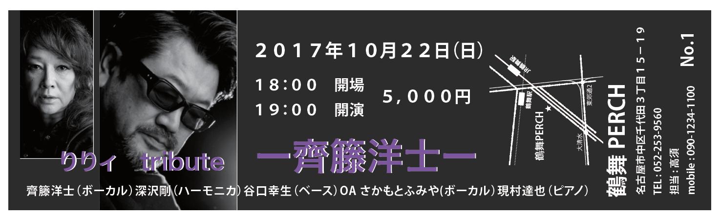 齊藤洋士Liveのお知らせ