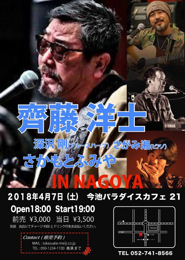 齊藤洋士LIVE in Nagoya