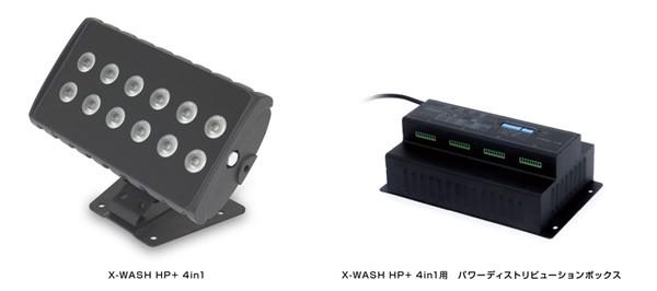 X-WASH_HP+