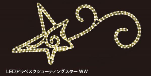arabesq_shootingstar_W
