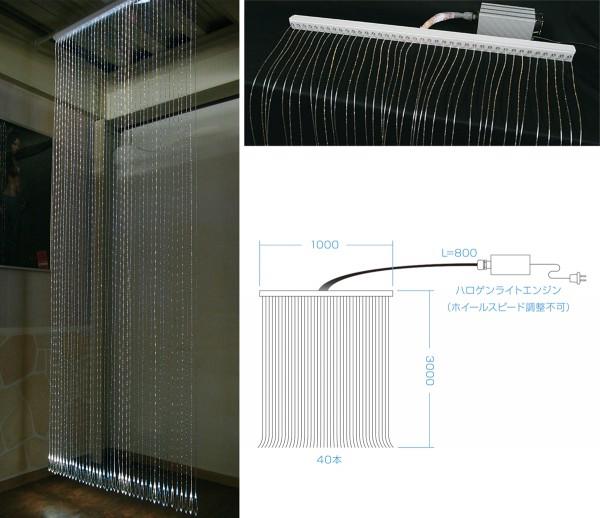 fiber_curtain